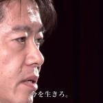 堀江貴文氏メッセージ 近畿大学卒業式「今を生きろ」