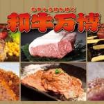 行くしかない!!肉好きによる肉好きのための肉イベント「和牛万博」!!