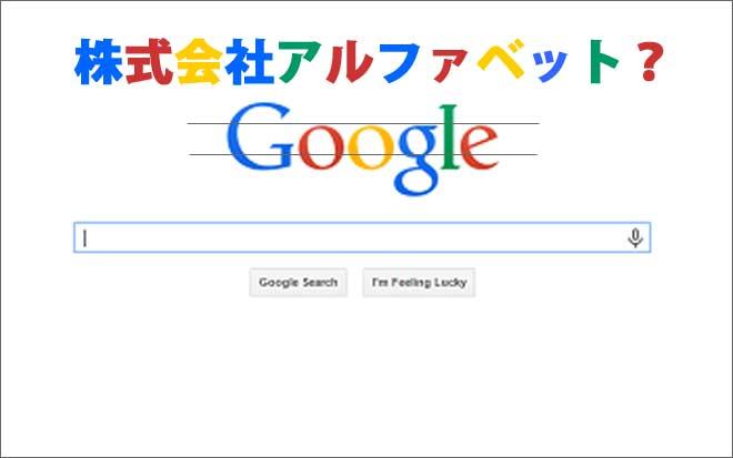 Googlealfa