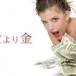 「金持ちと結婚したい」女性に対するJPモルガン社長の回答がすごい