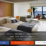 一流ホテル・旅館に泊まれる「relux」の5000円無料招待コード