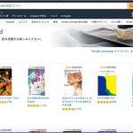 アマゾン読み放題、人気本消える 利用者多すぎが原因?