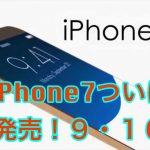 速報!iPhone7に防水性能!発売は9月16日 Apple twitter
