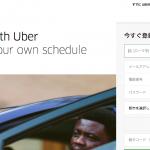 空いてる時間に稼げるデリバリー!Uber EATS で2万円のボーナスもゲット