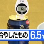夏にはこれ!!!!ヌルいビールを2分で冷やす方法