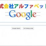 グーグルの再編成:新会社「アルファベット」の狙い