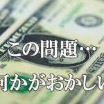 消えた1ドルはどこへ?あなたは問題の矛盾に気づくことができるか?