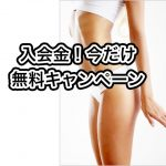 大田区のキレイになれる加圧トレーニングジムBEAU SOLEIL(ボーソレイユ)