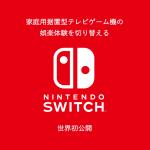 【速報】任天堂、新型ゲーム機「Nintendo Switch(ニンテンドースイッチ)」を発表 2017年3月発売予定
