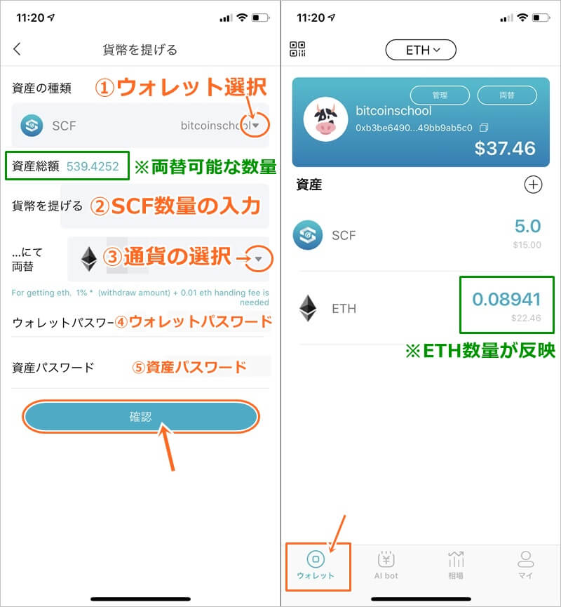 scftoken-eth-exchange2